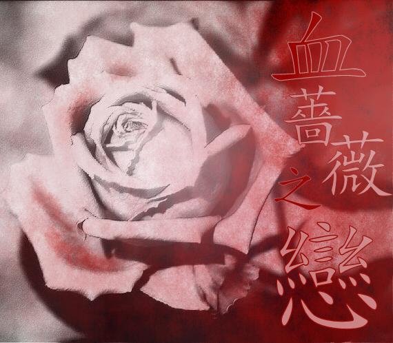 【血薔薇之戀】