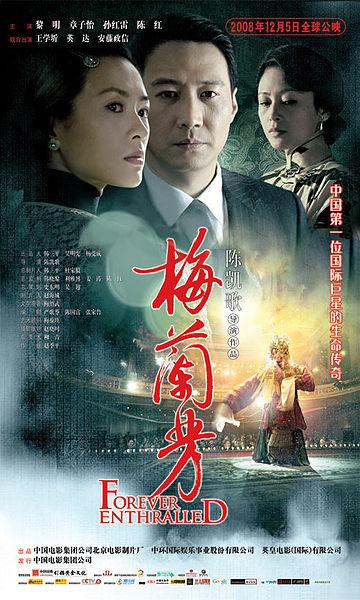 360px-电影《梅兰芳》海报