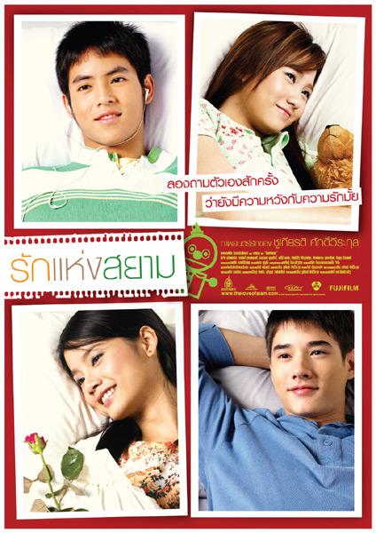 Love_siam_poster
