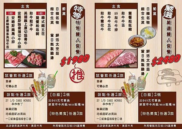 201709-新山鯨菜單6.jpg