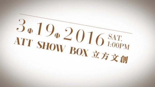 20160311─見面會的官方廣告- (2).jpg