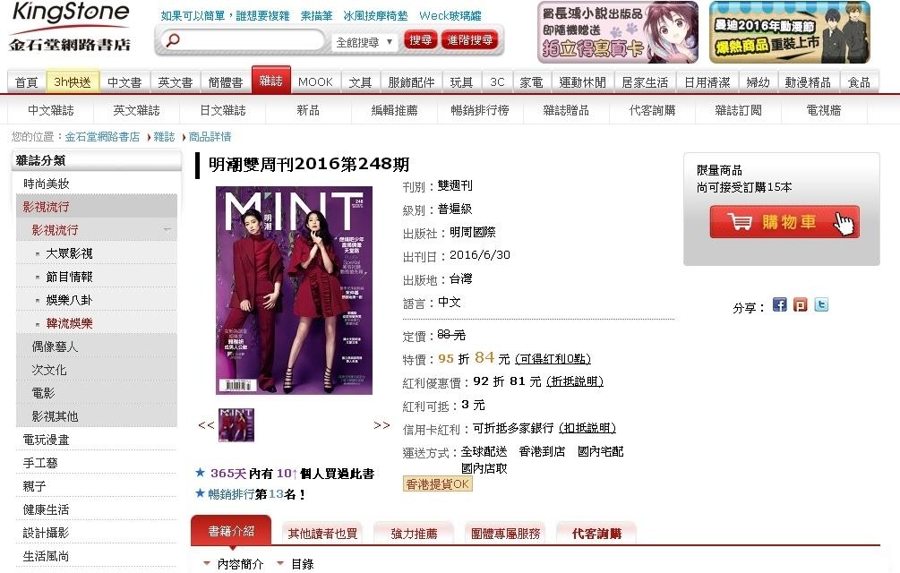 M'INT Weekly-248-09.jpg
