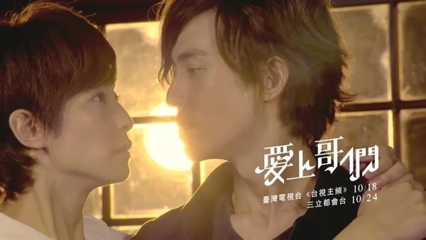 愛上哥們-宣傳片-42.jpg
