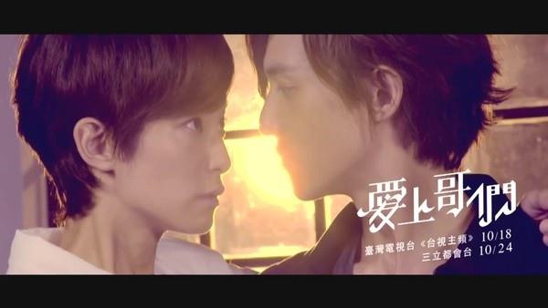 愛上哥們-宣傳片-56.jpg