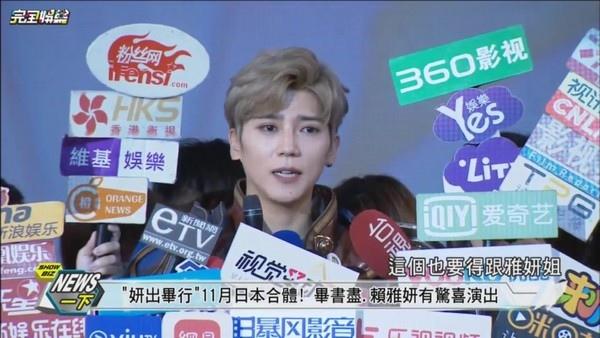 20160831完娛-賴雅妍&妍出畢行日本出道-1