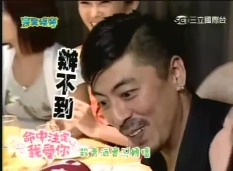 20161019-20080718完全娛樂-命中注定我愛你-殺青酒-05.jpg