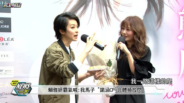 20170306-諾X涵-陶嫚曼簽書會賴雅妍站台-08.jpg