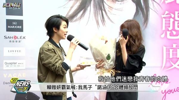 20170306-諾X涵-陶嫚曼簽書會賴雅妍站台-11.jpg