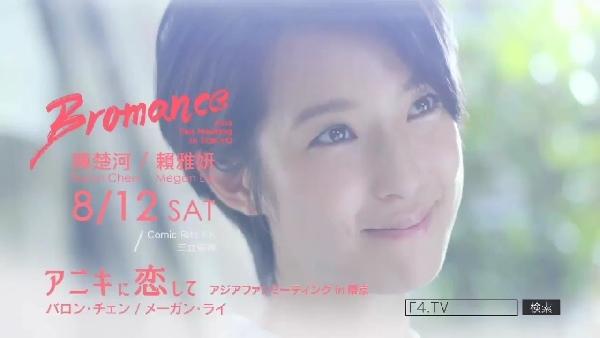 東京Fan Meeting廣告-17.jpg