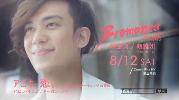 東京Fan Meeting廣告-07-2