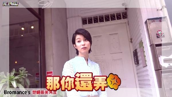 20170616完娛-【楚妍搶DV】EP2-07.jpg