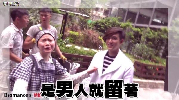 20170616完娛-【楚妍搶DV】EP2-09.jpg