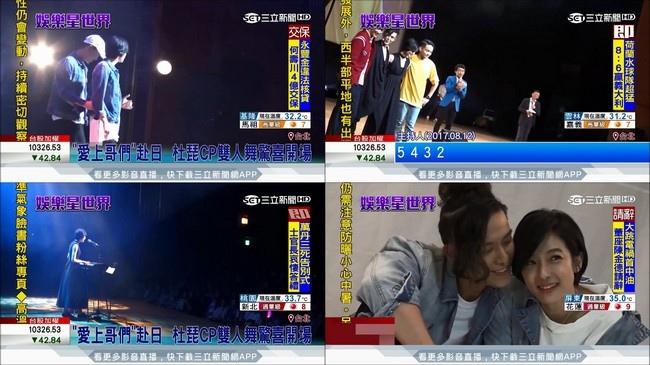 20170818-三立新聞-00.jpg