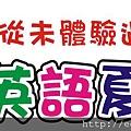 暑期捷運英文夏令營海報.jpg