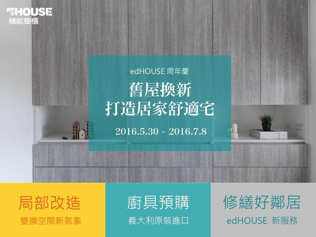 系統櫃 優惠 台北系統櫃 edHOUSE機能櫥櫃 居家修繕 局部改造