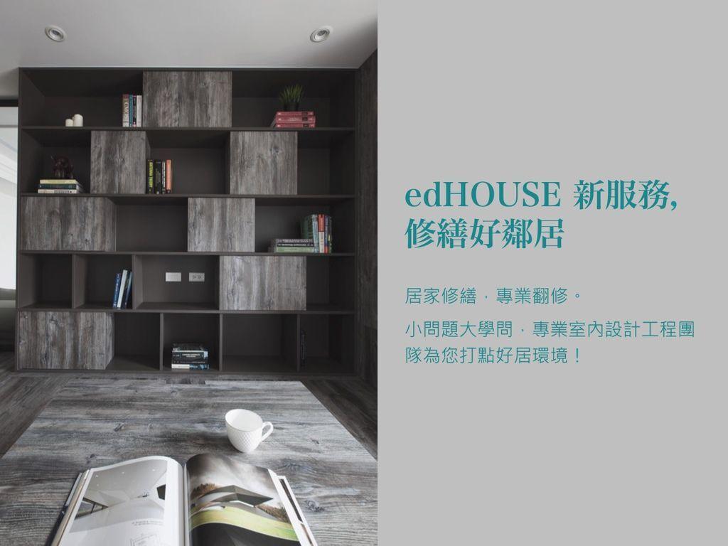 edHOUSE 機能櫥櫃 輕裝修 系統櫃 系統板材 裝潢設計 系統家具 周年慶 預購廚具 優惠  局部改造 贈品 居家修繕 室內設計
