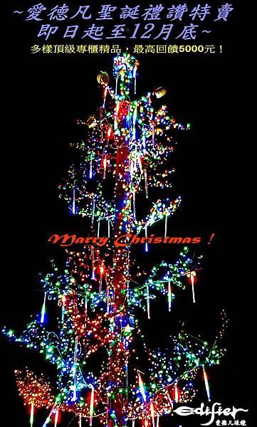 2017聖誕特賣2.jpg
