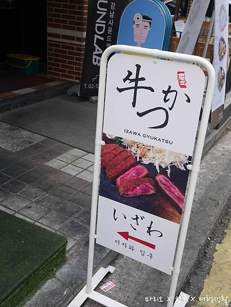 [[首爾//美食]] 江南 - izawa(이자와),韓國超人氣美味炸牛排