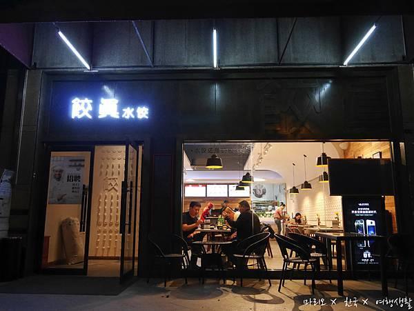 [[中國//美食]] 北京 - 餃真水餃(富力城店),微信點餐、支付一手包辦高科技水餃店