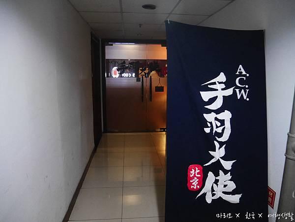 [[中國//美食]] 北京 - 手羽大使,城內最好吃的雞翅專門餐廳,來杯生啤吧!