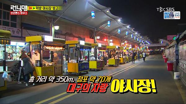 [[大邱//美食]] 西門 - 西門市場(서문시장),Running Man拍攝場景,經典韓式小吃