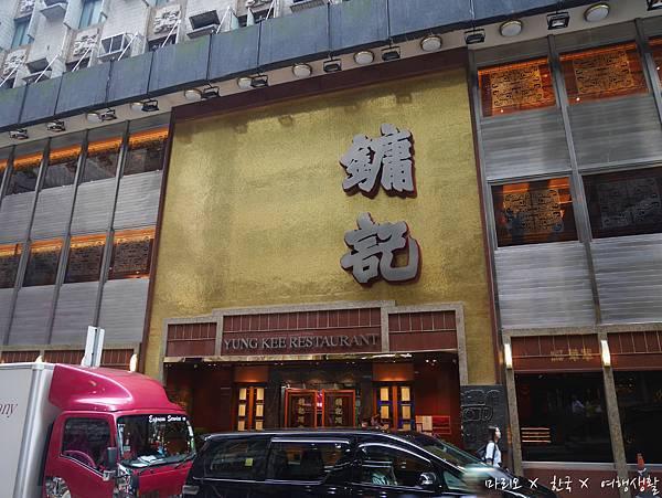 [[香港//美食]] 中環 - 鏞記酒家,令人難忘的美味燒鵝
