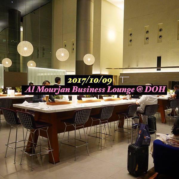 [[卡達//機場]] 杜哈機場 - Al Mourjan Business Lounge,最氣派、奢華的卡達航空