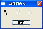 AutoIt!! 多維陣列-001.png