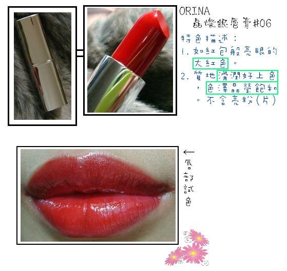 晶燦銀唇膏-紅.JPG