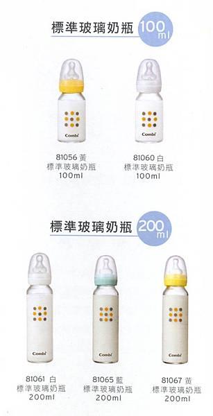 81056-67_L_Combi_母乳力學_glass_L
