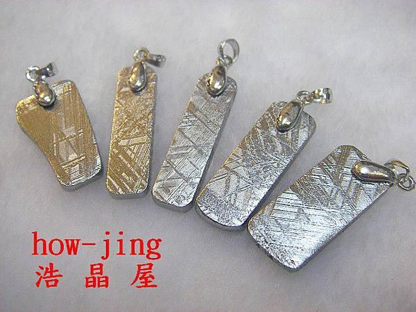 鎳鐵隕石(天鐵)