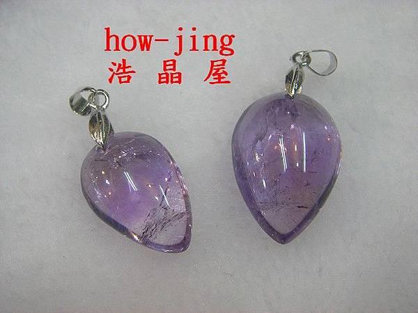 紫水晶墜(靈擺)