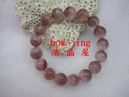 草莓晶12.5mm手珠