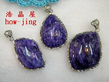 紫龍晶包框墜