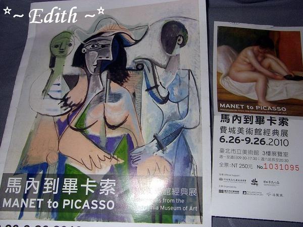 馬內到畢卡索