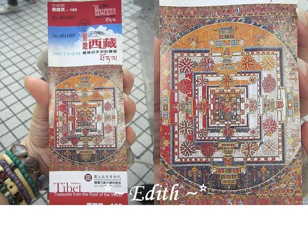 聖地西藏文物展門票