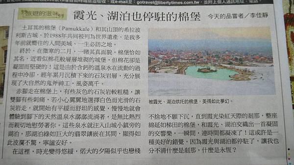 霞光湖泊也停駐的棉堡報紙稿.jpg