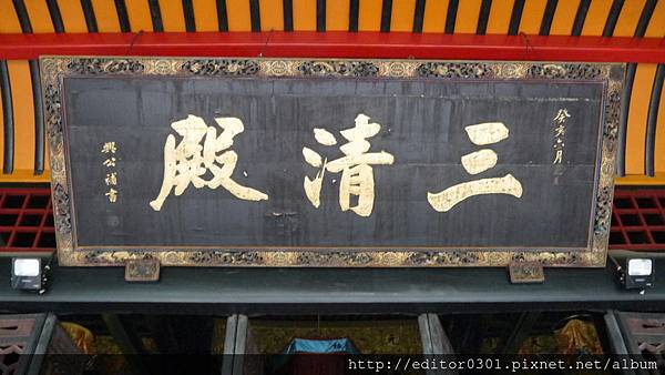 青羊宮-三清殿匾額.JPG