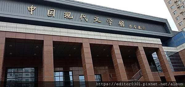中國現代文學館2.jpg