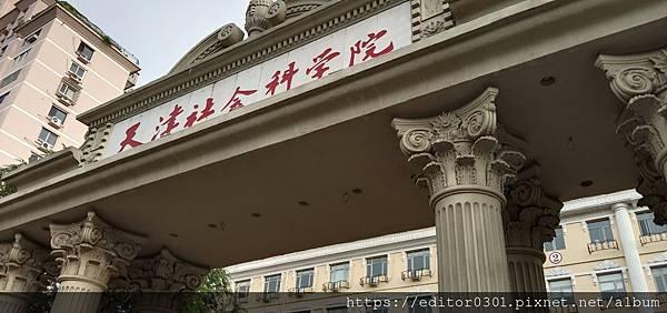 天津社會科學院2.jpg