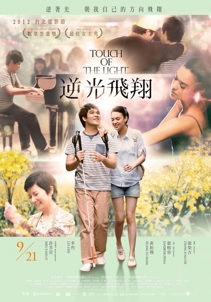 Touch_of_the_Light_poster