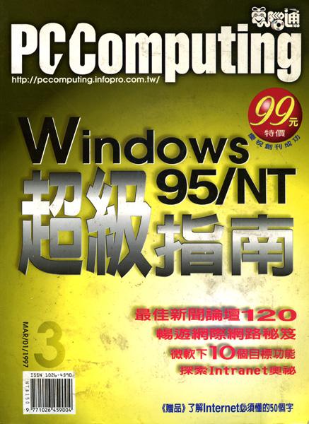 pcc_cove199703.jpg