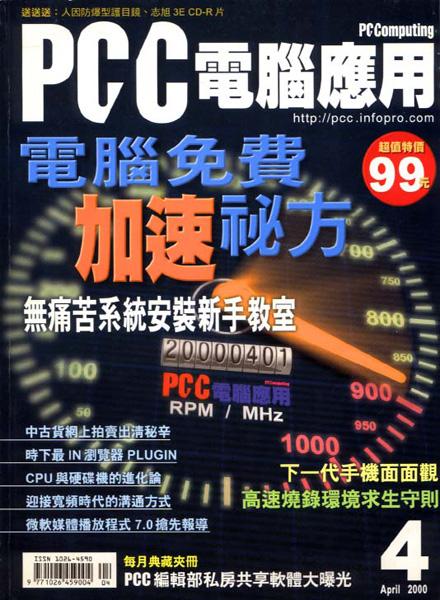 pcc_cove200004.jpg