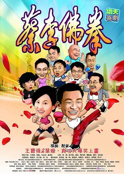 2011 蔡李佛拳.jpg