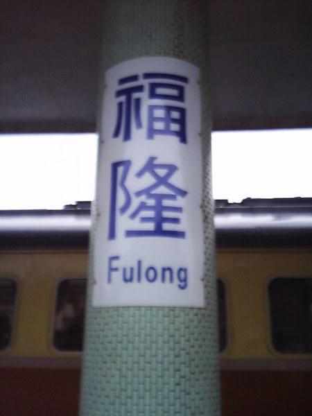 Fulong