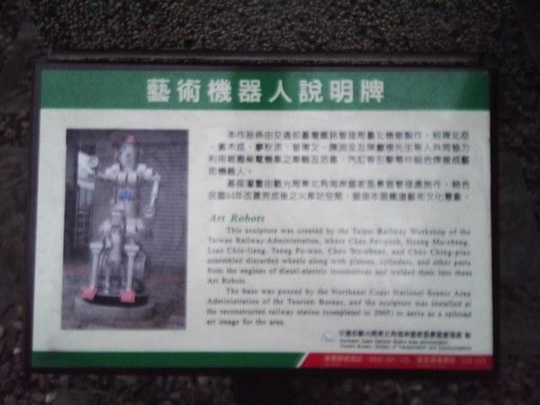 藝術機器人說明牌