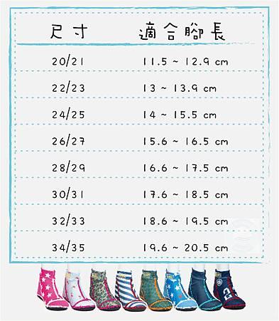 鞋子尺寸-6.jpg