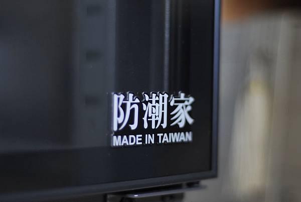 防潮家台灣製造logo