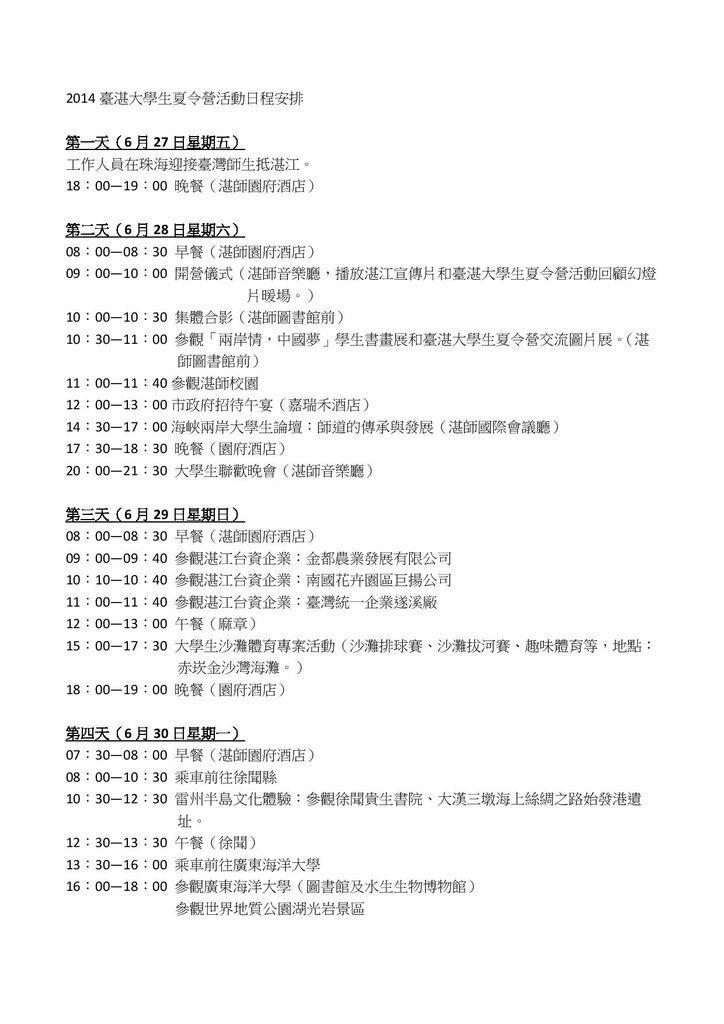 2014臺湛大學生夏令營活動日程安排-page-001