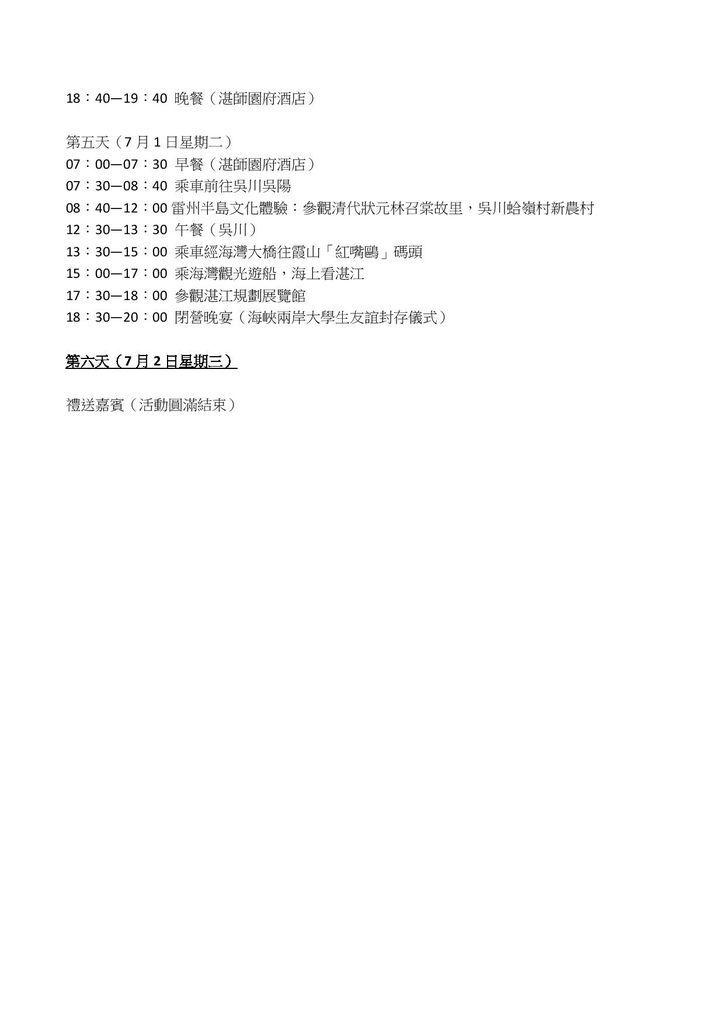 2014臺湛大學生夏令營活動日程安排-page-002